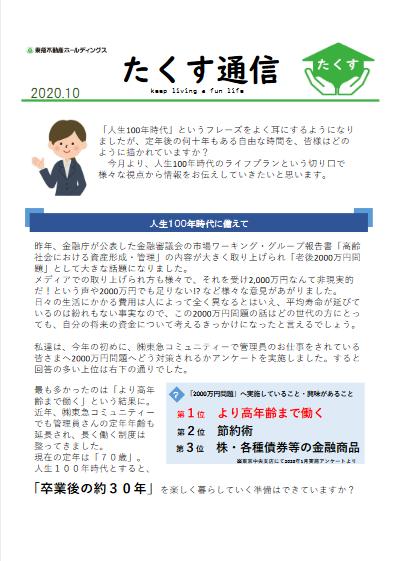 Screenshot_2020-12-01 【LP版】 たくす通信(10月号) pdf(1)