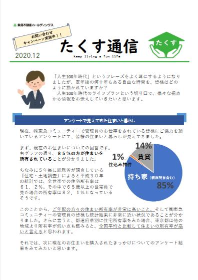 Screenshot_2020-12-01 【LP版】 たくす通信(12月号) pdf(1)